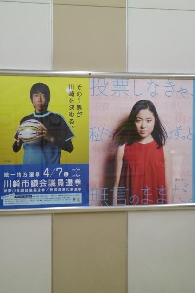 中村憲剛選手と藤野涼子さん