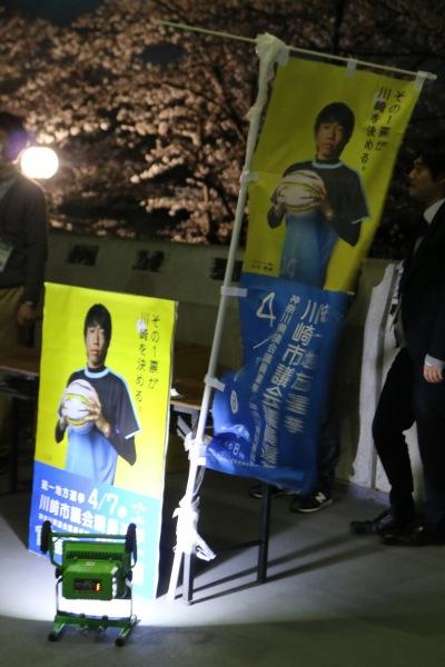 中村憲剛選手による川崎市議会議員選挙啓発ブース