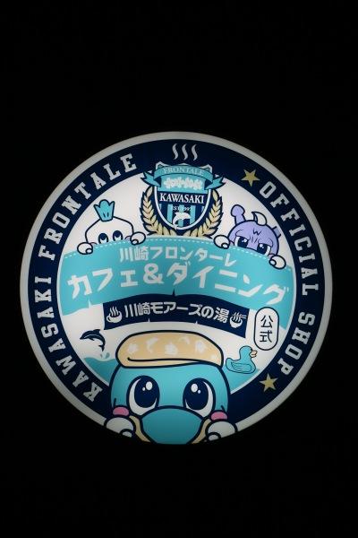 川崎モアーズの湯のロゴ看板
