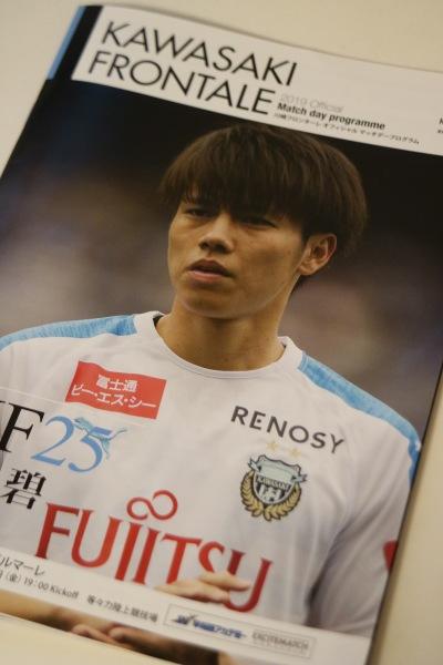 マッチデープログラムの表紙を飾った田中碧選手