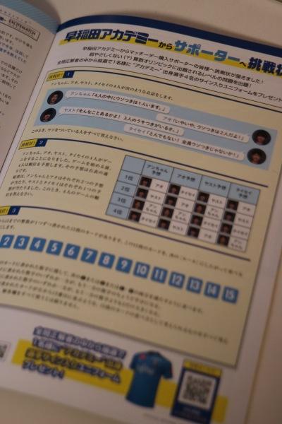 早稲田アカデミーからサポーターへの挑戦