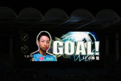 小林悠選手のゴール表示