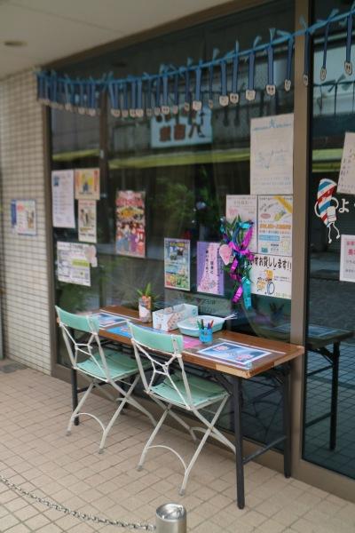 小野理容店