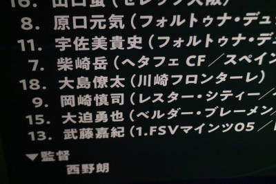 大島僚太選手の記録