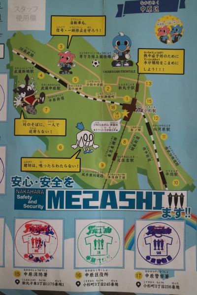 交番マップと「MEZASHI」のスタンプ