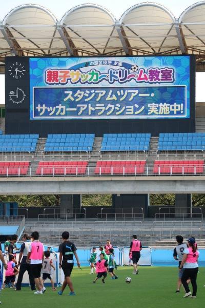 親子サッカードリーム教室が開催された等々力陸上競技場
