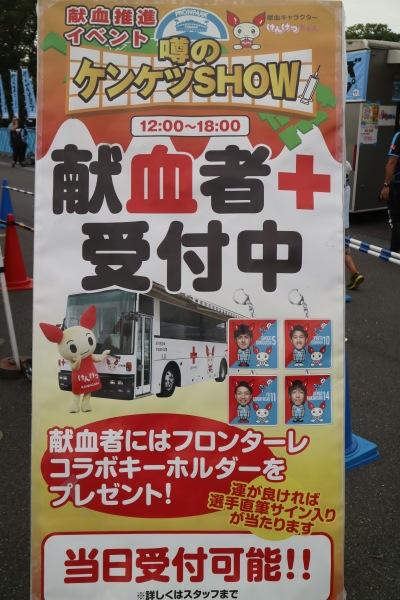 献血コーナー