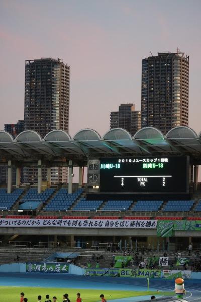 PK戦結果と武蔵小杉のタワーマンション