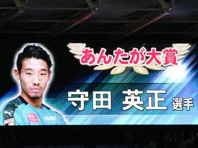 あんたが大賞・守田英正選手