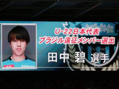 U-22日本代表選出中の田中碧選手