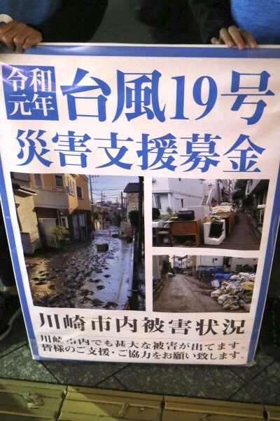 川崎市内被害状況