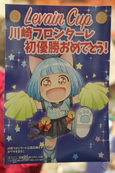 「菓心桔梗屋」のカワサキまるこポスター