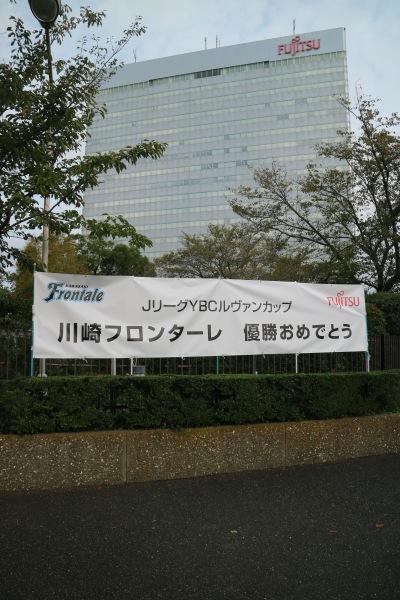 富士通川崎工場の祝賀メッセージ