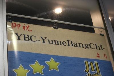 YBC-Yume Bang Chi-