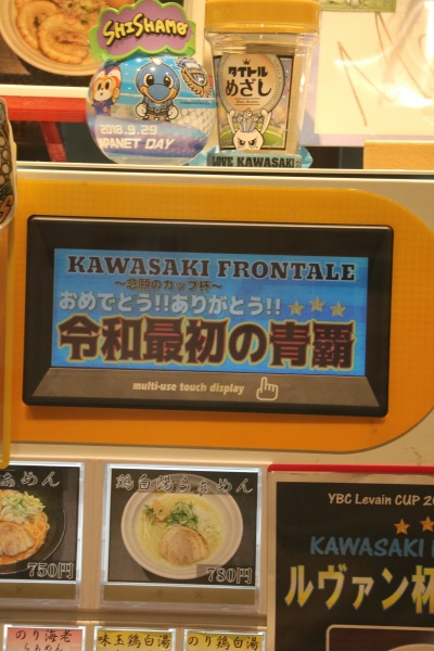 店内の食券機
