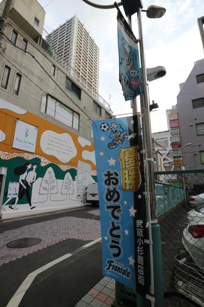 武蔵小杉駅前通り商店街ののぼり