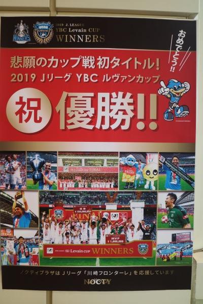 ノクティプラザによるルヴァンカップ優勝祝賀ポスター