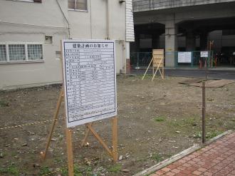 現地の「建築計画のお知らせ」