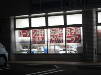ローソン府中街道中丸子店のオープン告知