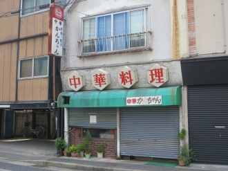 府中街道の中華料理店「かんちゃん」