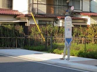 「小杉御殿町二丁目」のバス停