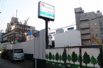 解体が完了し、建替え工事が着工したホテル精養軒
