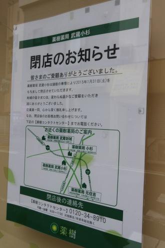 「薬樹薬局」閉店のお知らせ