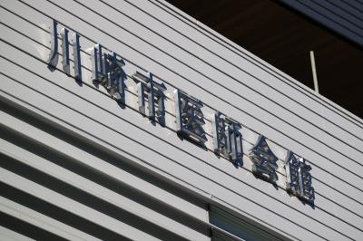 「川崎市医師会館」の文字