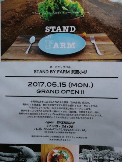 「STAND BY FARM」のオープン告知