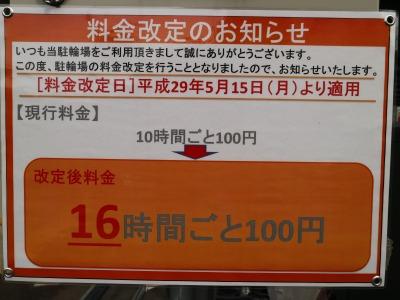 「16時間100円」への正規料金値下げ