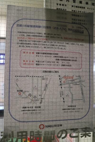 10月25日をもって閉鎖される「川崎信用金庫横須賀線口出張所」