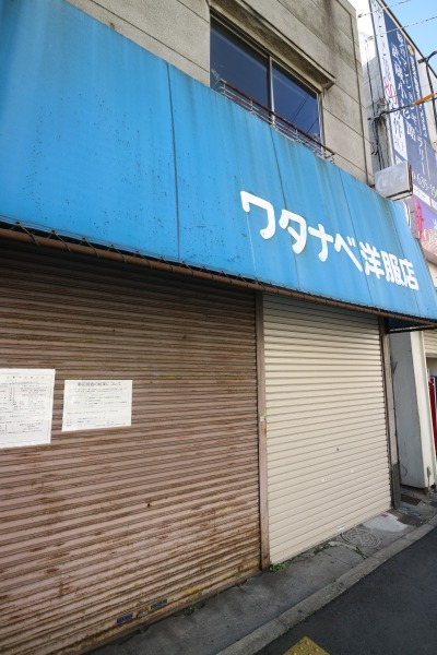「ワタナベ洋服店」の解体調査