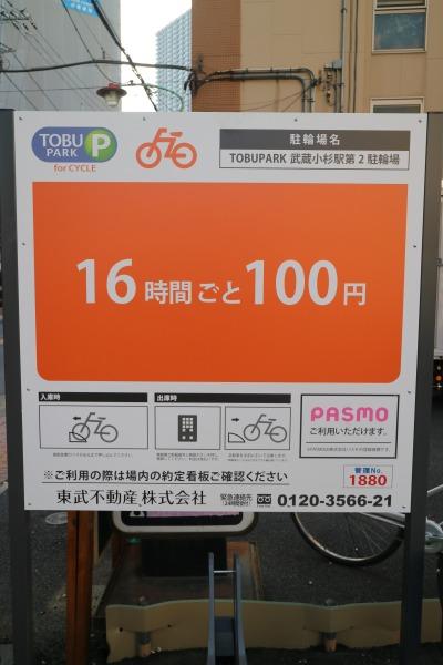 16時間ごと100円