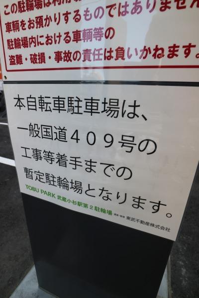 暫定駐輪場の表示