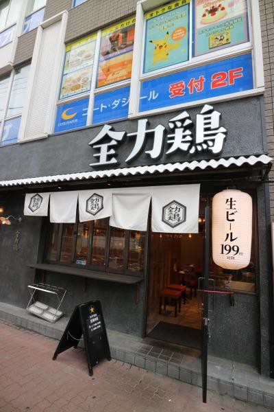 6階から1階に移転した「全力鶏武蔵小杉店」
