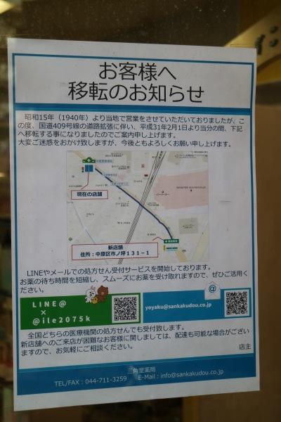 「三角堂薬局」移転のお知らせ