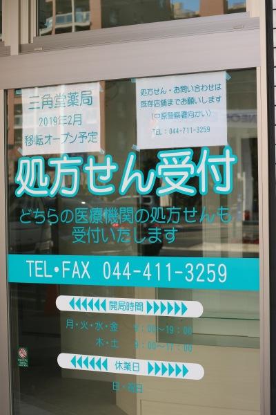 「三角堂薬局」オープンのお知らせ