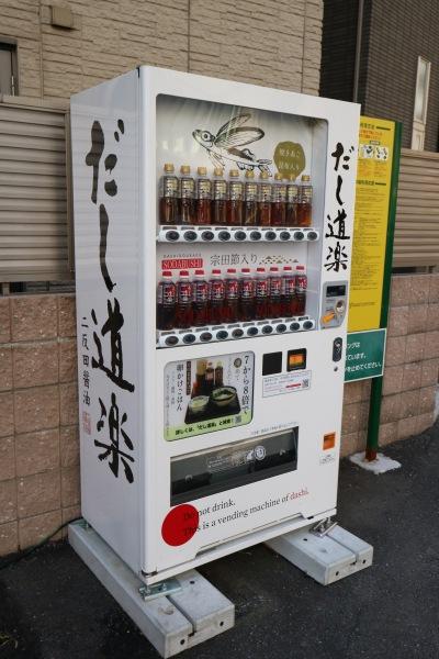 「だし道楽」の自動販売機