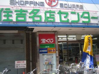 「エスパ」時代の店舗