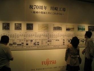 2008年の富士通川崎工場70周年