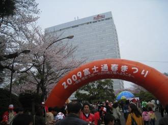富士通春まつり会場入口
