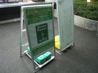 グリーン電力の看板