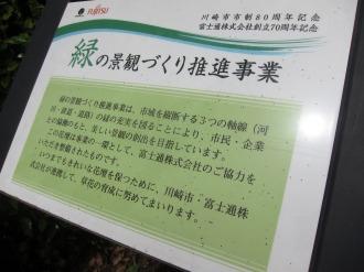 「緑の景観づくり推進事業」