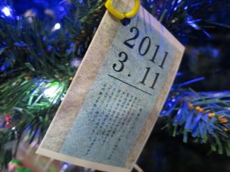 「友の樹」の飾り