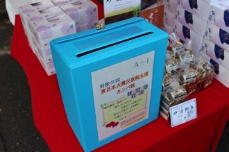 東日本大震災復興支援カンパ箱