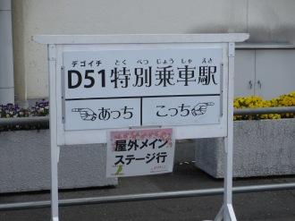D51特別乗車駅の表示