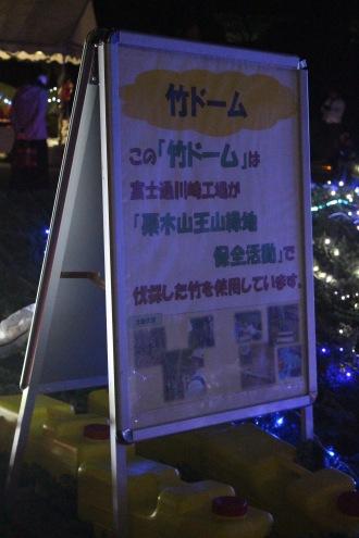 緑地保全活動による竹ドームのイルミネーション