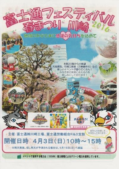 富士通フェスティバル 春まつり 川崎2016