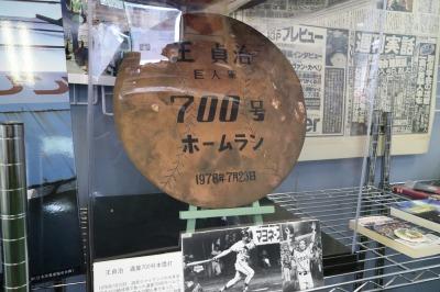 王貞治選手(当時)の700号ホームラン記念プレート