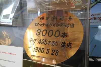 張本勲選手(当時)の3,000本安打記念プレート